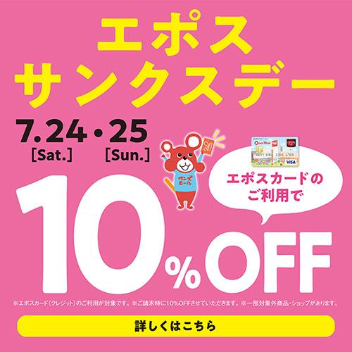 「エポスサンクスデー 10%OFF」開催!!