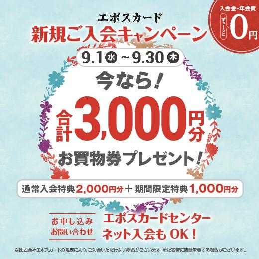 ワンズモールエポスカード新規ご入会キャンペーン開催中!:イメージ