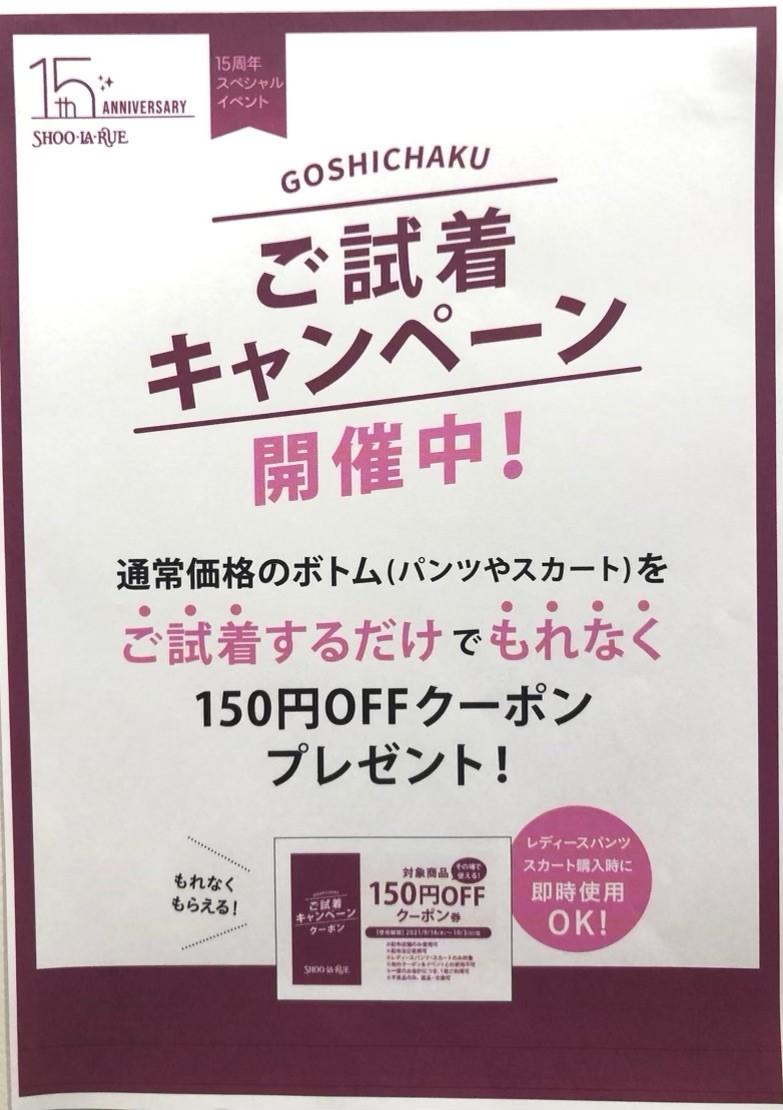 シューラルー ボトムご試着キャンペーン 開催中!!:イメージ