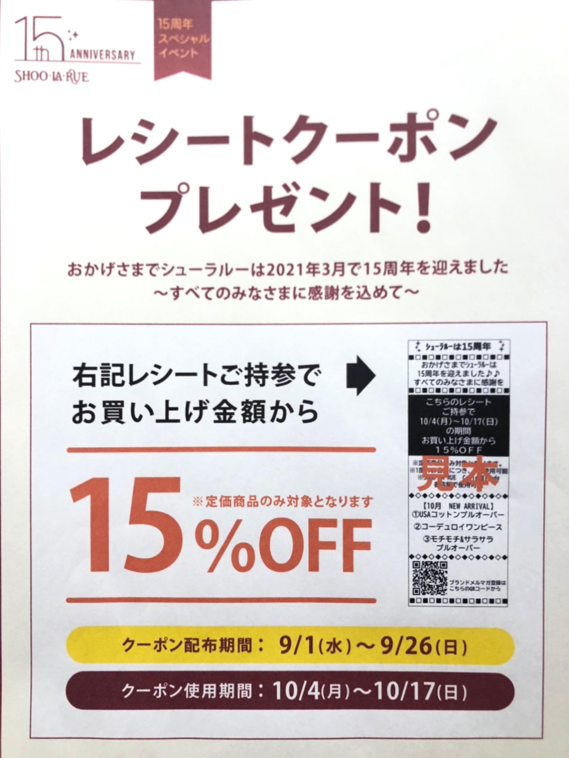シューラルー 秋物新作商品のご案内♪:イメージ