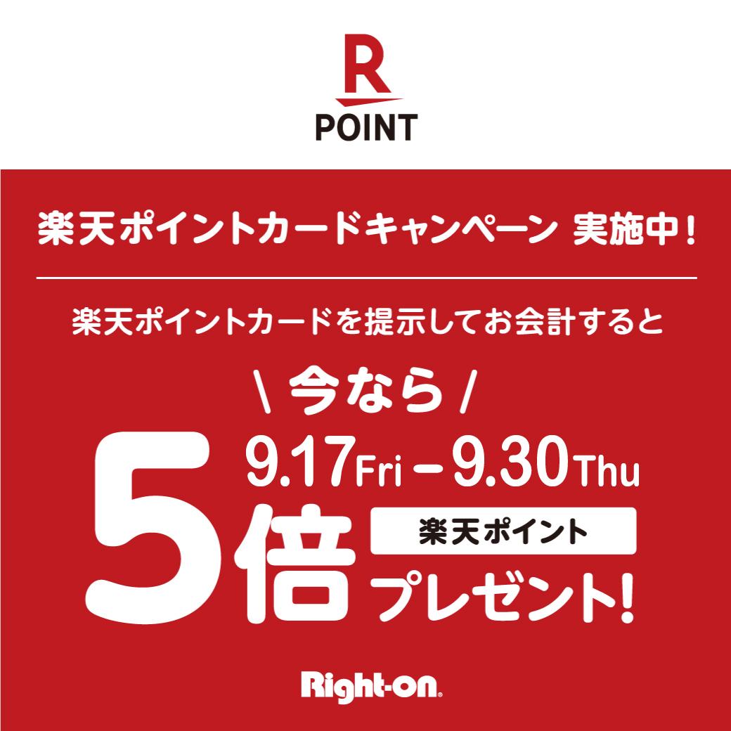 楽天ポイント5倍キャンペーン実施中!:イメージ