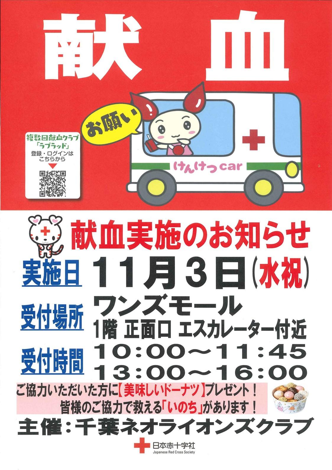 献血のお知らせ:イメージ