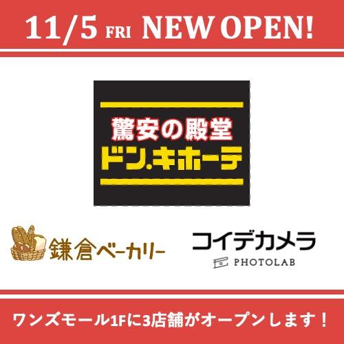 【10/20更新】11/5(金)「ドン・キホーテ」「鎌倉ベーカリー」「コイデカメラ」OPEN!:イメージ