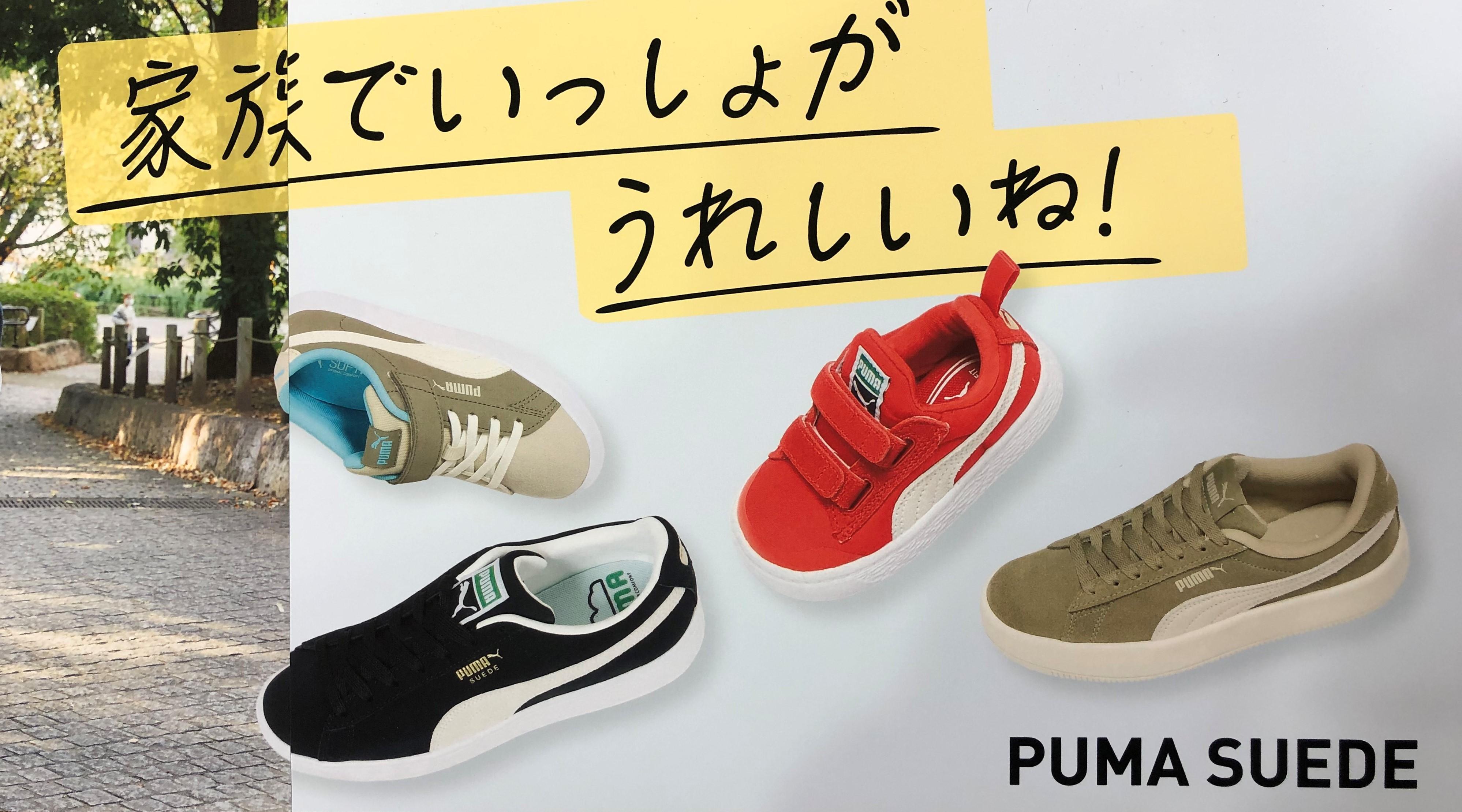 PUMA 仲良し親子コーデ【キッズ・ジュニア】:イメージ