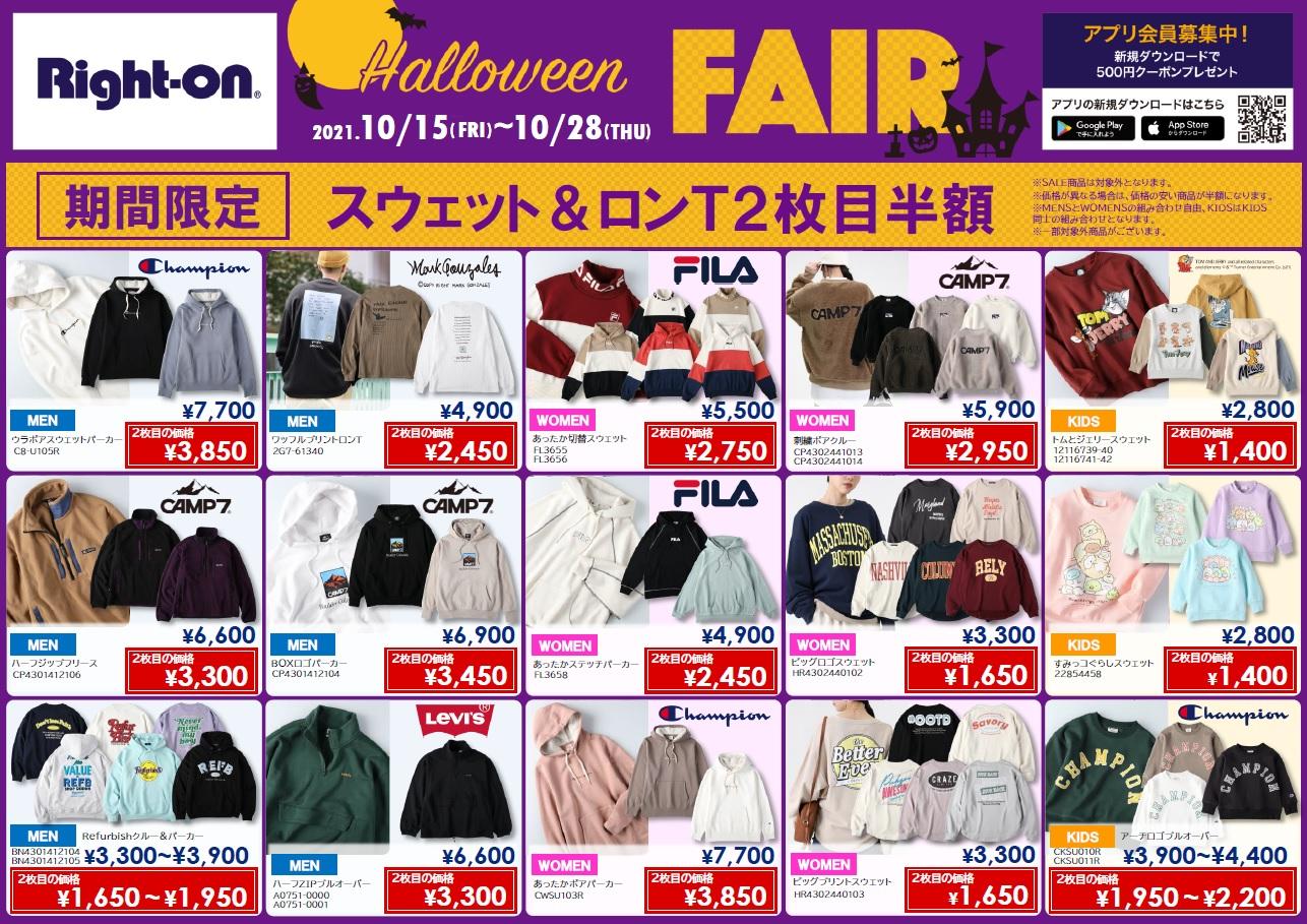 Halloween FAIR 開催中!!:イメージ